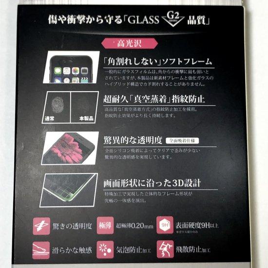 【iPhone 8/7】 ガラスフィルム 3Dハイブリット(高光沢) 商品画像