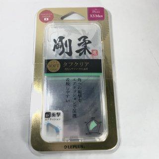 【iPhone XS Max】  「剛柔」 耐衝撃ソフトケース「タフクリア」 クリア