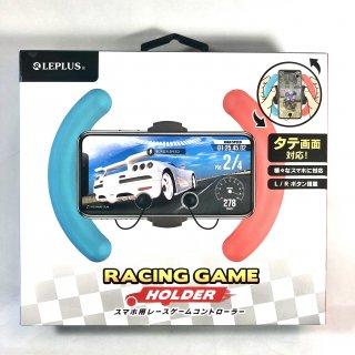 【スマートフォン汎用ゲームホルダー】 RACING GAME HOLDER