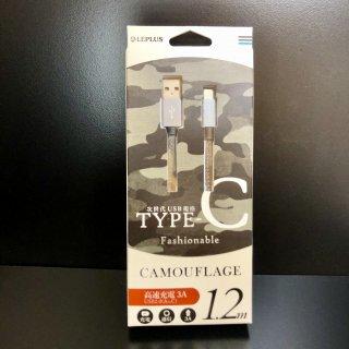 【Type-C】USB A to Type-C ケーブル 1.2m 「ファブリック」カモフラージュ