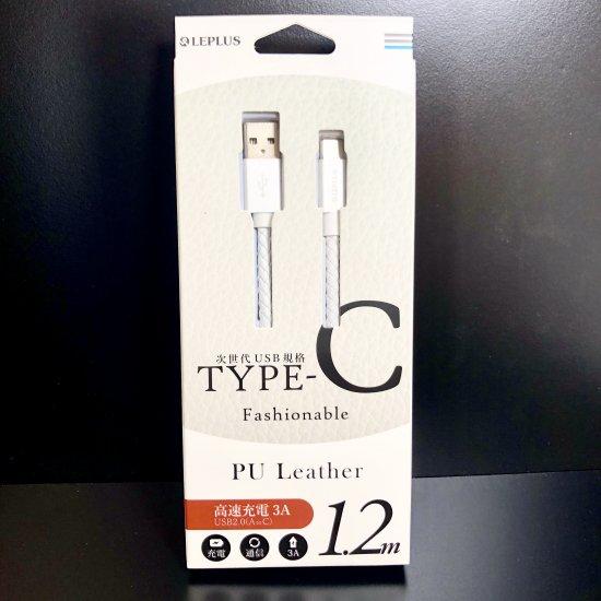 【Type-C】USB A to Type-C ケーブル 1.2m 「PUレザー」 商品画像