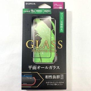 【iPhone XS Max (iPhone 11 Pro Max対応)】 ガラスフィルム 平面オールガラス(マット・反射防止)