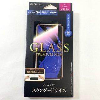 【iPhone XS Max (iPhone 11 Pro Max対応)】 ガラスフィルム スタンダードサイズ (ブルーライトカット)