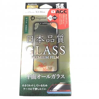 【iPhone XS Max (iPhone 11 Pro Max対応)】 ガラスフィルム 覇龍 日本品質 平面オールガラス(マット・反射防止)