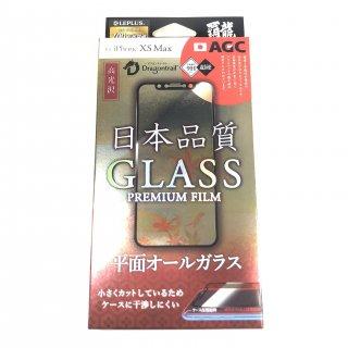 【iPhone XS Max (iPhone 11 Pro Max対応)】 ガラスフィルム 覇龍 日本品質 平面オールガラス(高光沢)