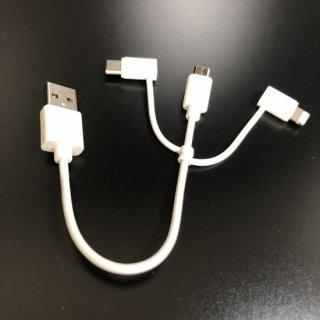 【全機種対応】充電ケーブル 3in1ケーブル Type-C + microUSB + Lightning 15cm
