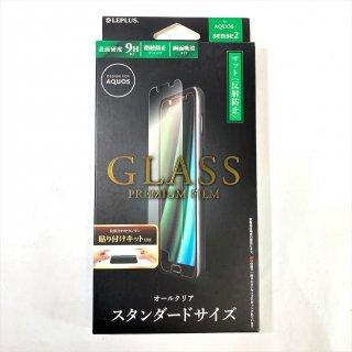 【AQUOS sense2(Android One S5対応)】ガラスフィルム スタンダードサイズ (マット・反射防止)