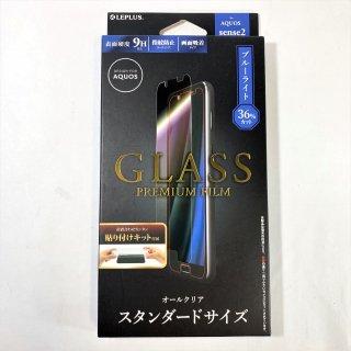 【AQUOS sense2(Android One S5対応)】ガラスフィルム スタンダードサイズ (高光沢/ブルーライトカット)