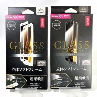 【AQUOS sense2(Android One S5対応)】ガラスフィルム  3Dハイブリッド (高光沢)