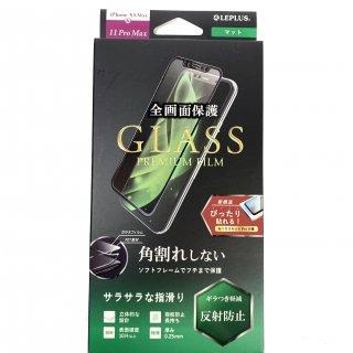 【iPhone 11 Pro Max (iPhone XS Max対応)】ガラスフィルム 立体ソフトフレーム (マット)