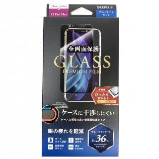 【iPhone 11 Pro Max (iPhone XS Max対応)】ガラスフィルム  平面オールガラス (ブルーライトカット)