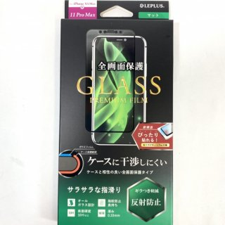 【iPhone 11 Pro Max (iPhone XS Max対応)】ガラスフィルム 平面オールガラス (マット)