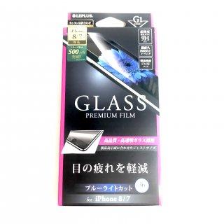 【iPhone 8/7】 ガラスフィルム スタンダード (ブルーライトカット)[G1]