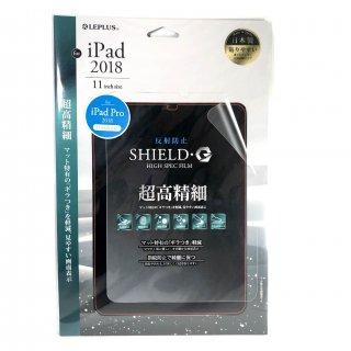 【iPad Pro 11inch (2018)】保護フィルム 「SHIELD・G HIGH SPEC FILM」 反射防止・超高精細