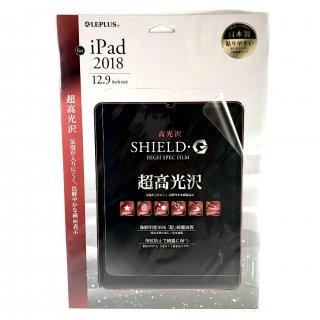 【iPad Pro 12.9inch(2018)】 保護フィルム 「SHIELD・G HIGH SPEC FILM」 高光沢