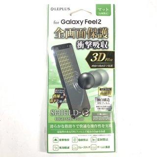 【Galaxy Feel2】 保護フィルム 全画面3DFilm マット・衝撃吸収【SC-02L】