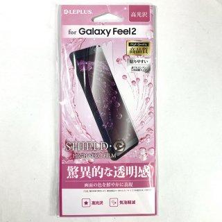 【Galaxy Feel2】 保護フィルム 高光沢【SC-02L】