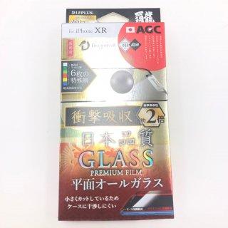 【iPhone XR (iPhone 11対応)】ガラスフィルム 覇龍 日本品質 平面オールガラス(衝撃吸収・高光沢)