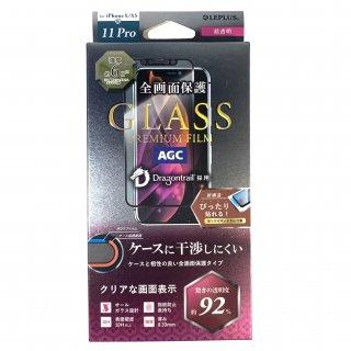 【iPhone 11 Pro (iPhone XS/X対応)】  ガラスフィルム ドラゴントレイル 平面オールガラス (超透明)