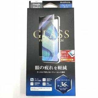 【Pixel 4】 ガラスフィルム スタンダードサイズ(ブルーライトカット)