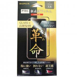 【iPhone XR (iPhone 11対応)】 「PTEC」 9H 全画面フィルム 高光沢/ブラック