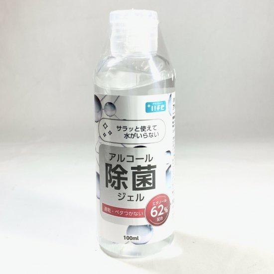 【値下げ】アルコール除菌ジェル 100ml 商品画像