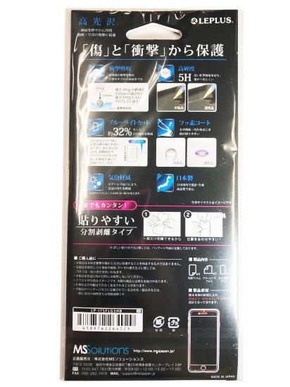 【iPhone 8/7】保護フィルム 衝撃吸収/高硬度5H(ブルーライトカット・高光沢) 商品画像