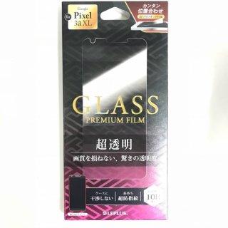 【Pixel 3a XL】ガラスフィルム スタンダードサイズ (超透明)