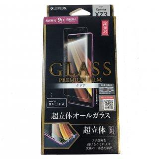 【Xperia XZ3】ガラスフィルム 超立体オールガラス (高光沢)
