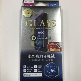 【iPhone 11 ProMax (iPhone XS Max対応)】  ガラスフィルム ドラゴントレイル スタンダードサイズ(ブルーライトカット)