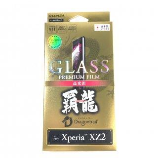 【Xperia XZ2】ガラスフィルム「GLASS PREMIUM FILM」高光沢/[覇龍] 0.33mm【SO-03K/SOV37】
