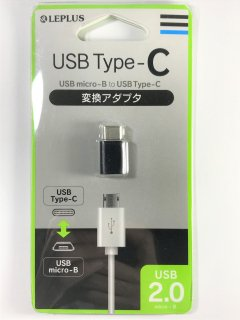 【Type-C】スマートフォン(汎用)/USB micro – B to USB Type – C 変換アダプタ