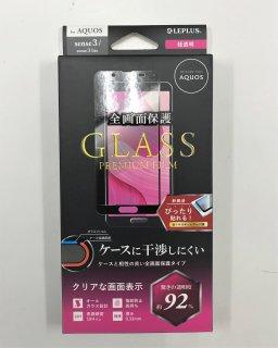 【AQUOS sense3(AQUOS sense3 lite/Android One S7対応)】 ガラスフィルム 平面オールガラス 超透明【SH-02M/SHV45】