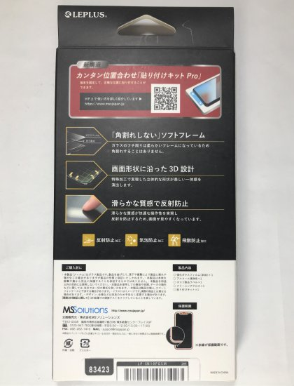 【iPhone 11(iPhone XR対応)】 ガラスフィルム 「GLASS PREMIUM FILM」 立体ソフトフレーム マット 商品画像