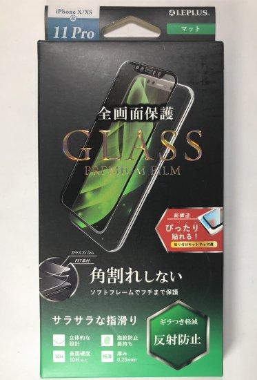 iPhone 11 Pro/XS/X ガラスフィルム「GLASS PREMIUM FILM」 立体ソフトフレーム マット  商品画像