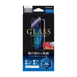 【iPhone 11/iPhone XR対応】 ガラスフィルム「GLASS PREMIUM FILM」 スタンダードサイズ ブルーライトカット