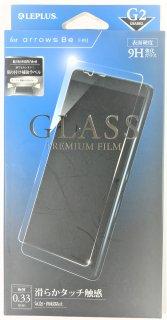 【arrows Be F-05J】 ガラスフィルム 「GLASS PREMIUM FILM」 高光沢/[G2] 0.33mm