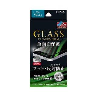 【iPhone 12 mini対応】 ガラスフィルム「GLASS PREMIUM FILM」 全画面保護 ソフトフレーム マット ブラック