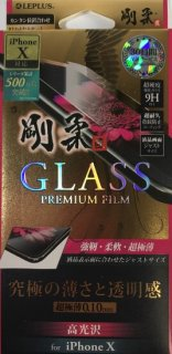 【iPhone XS/iPhone X】  ガラスフィルム 「GLASS PREMIUM FILM」 高光沢/[剛柔]/0.10mm