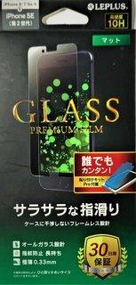【iPhone SE (第2世代)/8/7/6s/6 ガラスフィルム対応】「GLASS PREMIUM FILM」 スタンダードサイズ マット