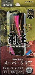 【iPhone 12/iPhone 12 Pro対応】 ガラスフィルム「GLASS PREMIUM FILM」 剛王 ケース干渉しにくい スーパークリア