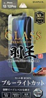 【iPhone 12/iPhone 12 Pro対応】 ガラスフィルム「GLASS PREMIUM FILM」 剛王 ケース干渉しにくい ブルーライトカット