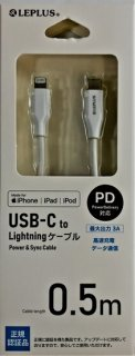 Lightningケーブル(MFi認定)「Lightning to USB-C ケーブル 0.5m」 ホワイト