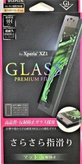【Xperia(TM) XZ1 SO-01K/SOV36/SoftBank対応】 ガラスフィルム 「GLASS PREMIUM FILM」 マット・反射防止/[G1] 0.33mm