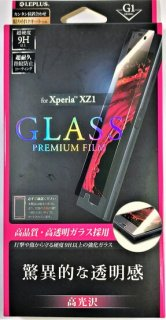 【Xperia(TM) XZ1 SO-01K/SOV36/SoftBank対応】 ガラスフィルム 「GLASS PREMIUM FILM」 高光沢/[G1] 0.33mm