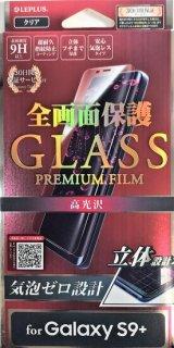 【Galaxy S9+ SC-03K/SCV39対応】 ガラスフィルム 「GLASS PREMIUM FILM」 全画面保護 クリア/高光沢/0.20mm