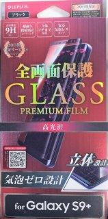 【Galaxy S9+ SC-03K/SCV39対応】 ガラスフィルム 「GLASS PREMIUM FILM」 全画面保護 ブラック/高光沢/0.20mm