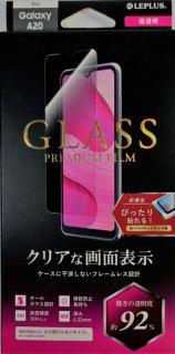 【Galaxy A20 SC-02M/SCV46対応】 ガラスフィルム「GLASS PREMIUM FILM」 スタンダードサイズ 超透明