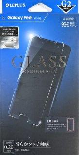 【Galaxy Feel SC-04J対応】 ガラスフィルム 「GLASS PREMIUM FILM」 高光沢/[G2] 0.2mm
