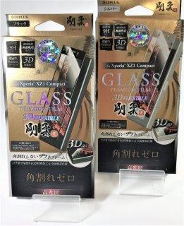【Xperia(TM) XZ1 Compact SO-02K対応】  ガラスフィルム 「GLASS PREMIUM FILM」 3DFLEXIBLE 高光沢/[剛柔] 0.20mm